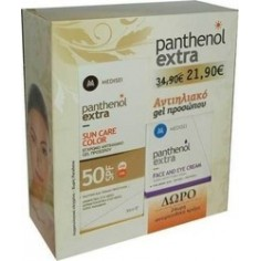 PANTHENOL - PROMO PACK PANTHENOL EXTRA Sun Care Color SPF50 50ml ΔΩΡΟ Face and Eye Cream 50ml
