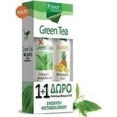 POWER HEALTH  XS Green Tea 20eff.tabs ΔΩΡΟ Βιταμίνη Β12 20eff.tab